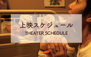THEATER SCHEDULE